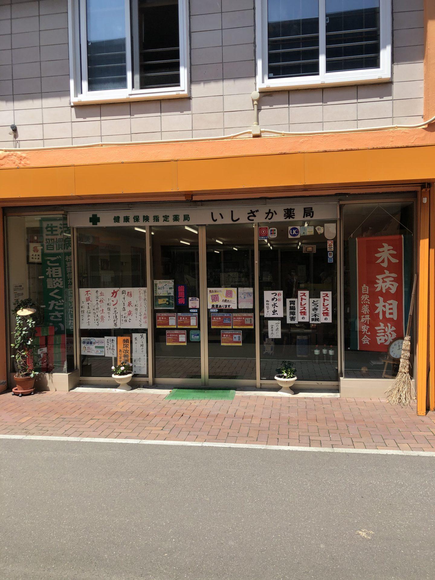 (株)石坂薬局