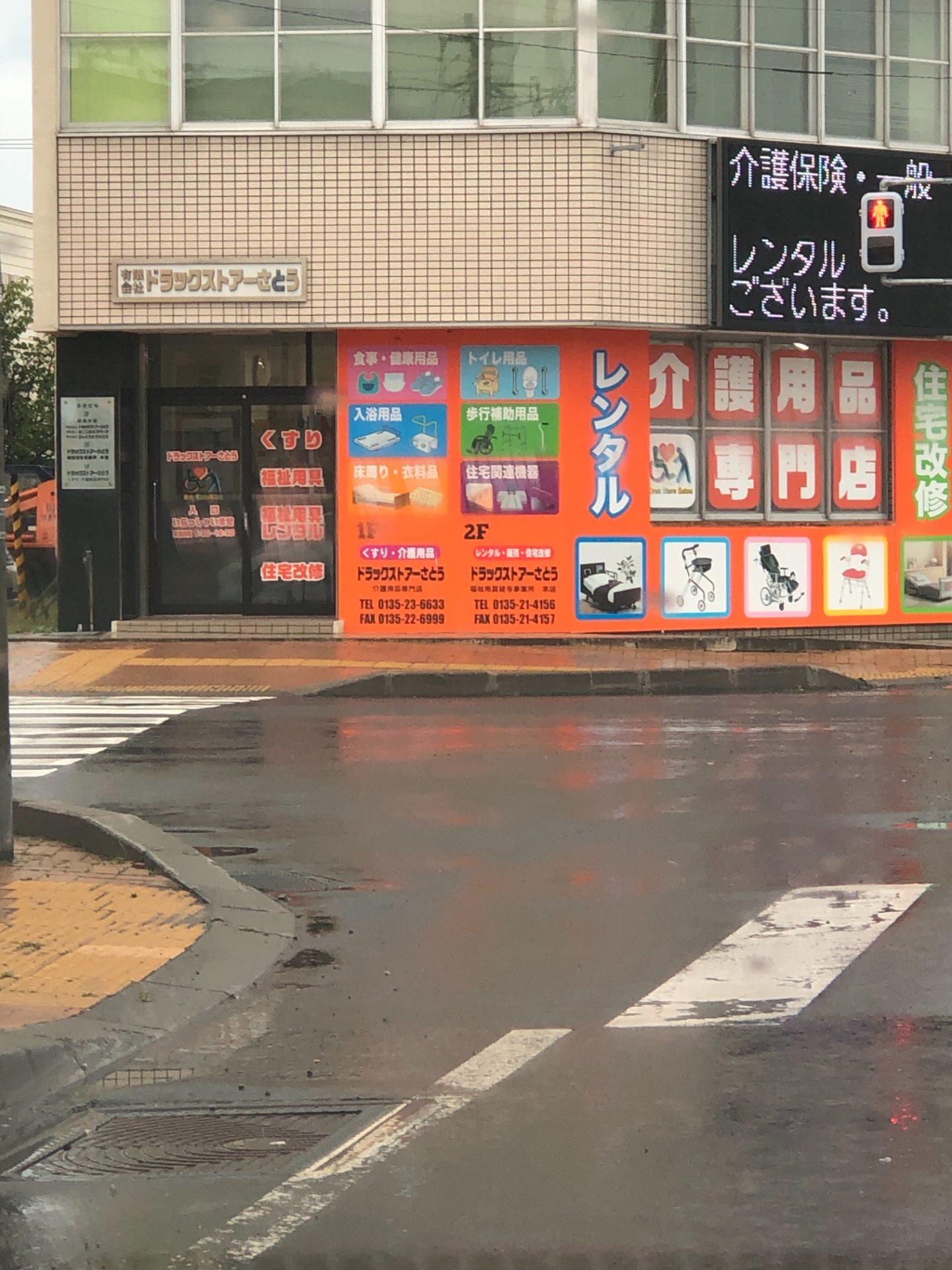 (有)ドラックストアーさとう