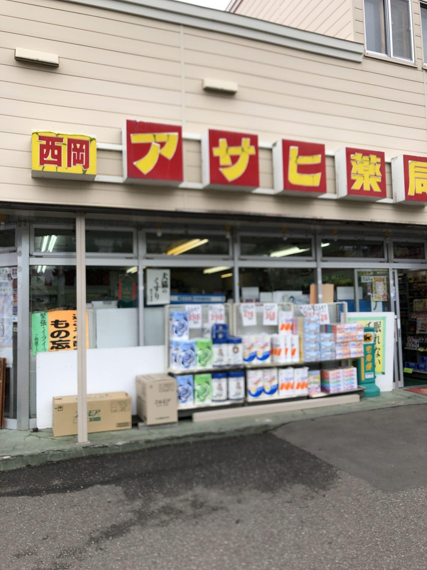 (有)アサヒ薬局西岡店