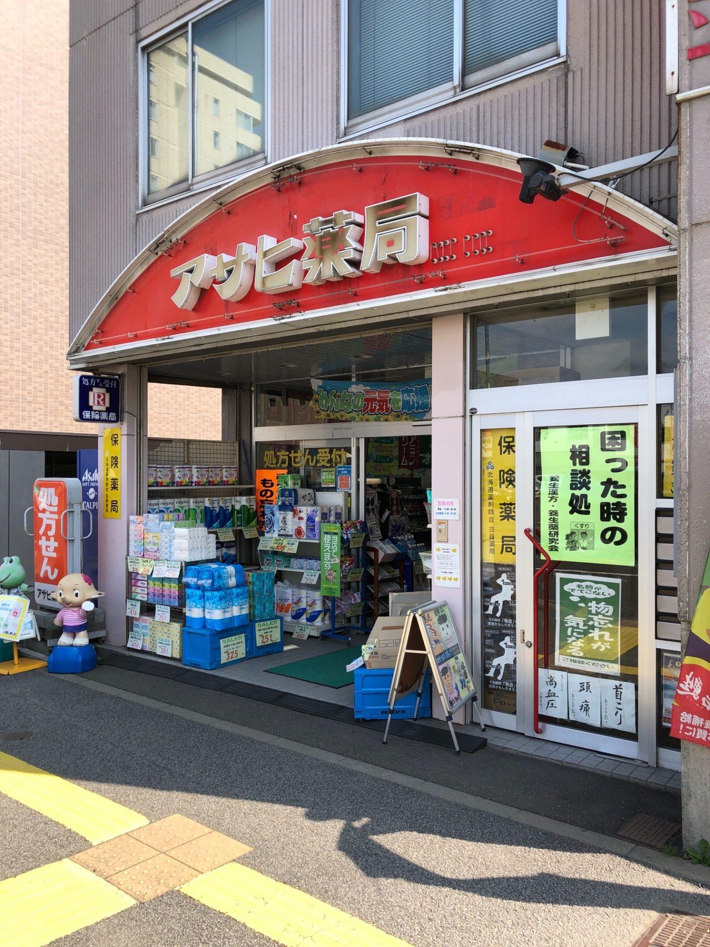 アサヒ薬局 月寒店