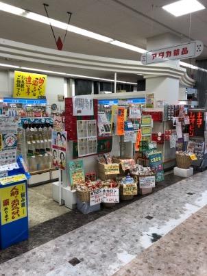 アタカ薬品 真栄店