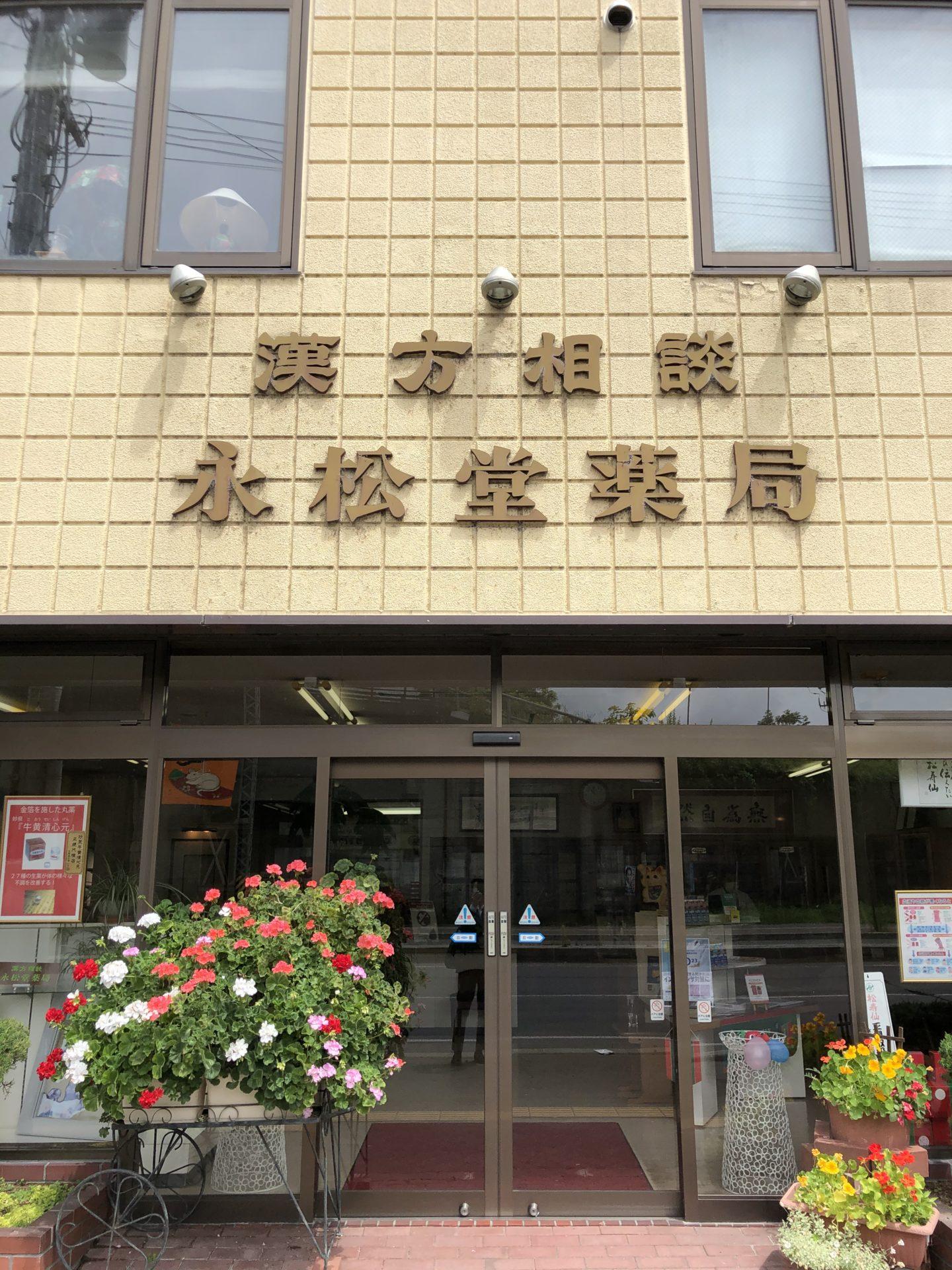 永松堂薬局