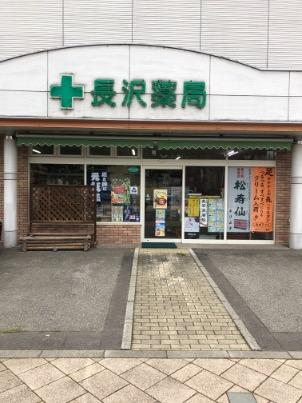 (有)長沢薬局