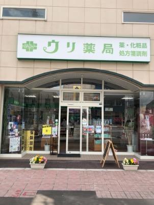 ウリ薬局 砂川店