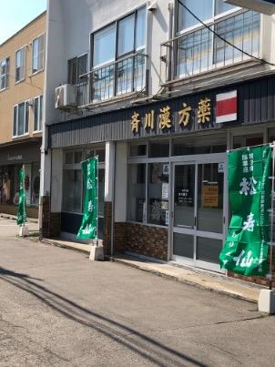 斉川漢方薬局