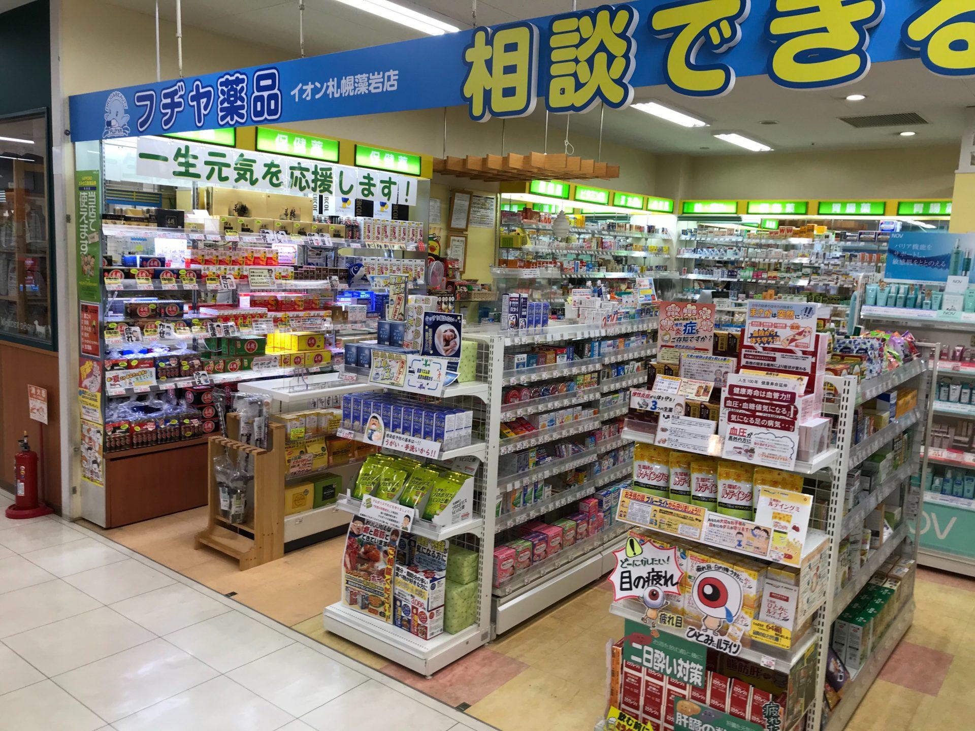 フヂヤ薬品イオン札幌藻岩店