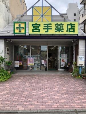 有限会社 宮手薬店
