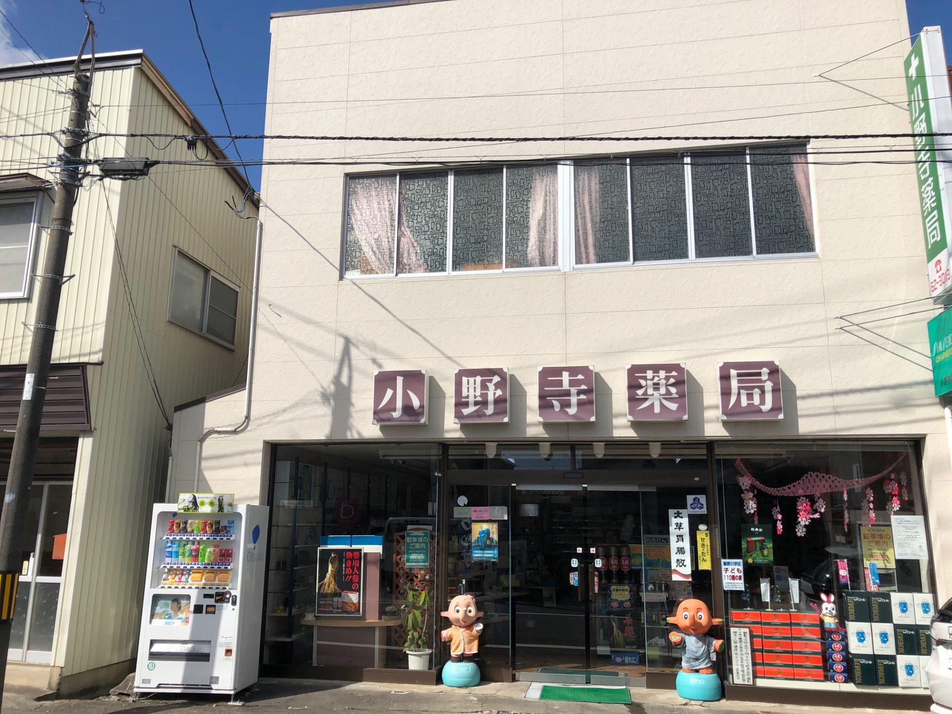 株式会社 小野寺薬局