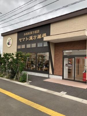 ヤマト漢方薬局