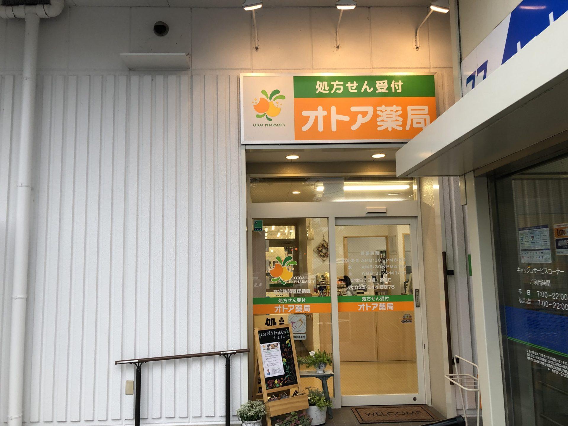 オトア薬局