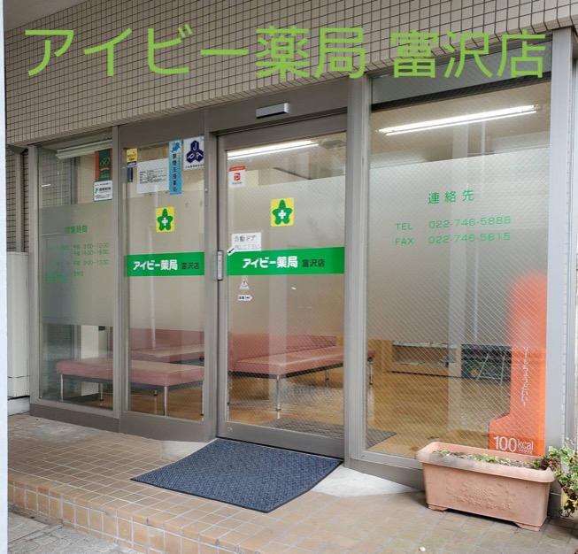 アイビー薬局 富沢店