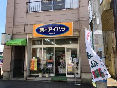 薬のアイハラ(馬喰町店)