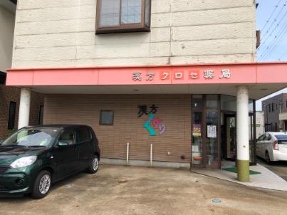 漢方クロセ薬局