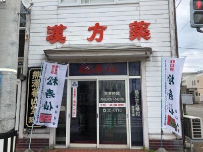 熊澤蕃山堂薬局
