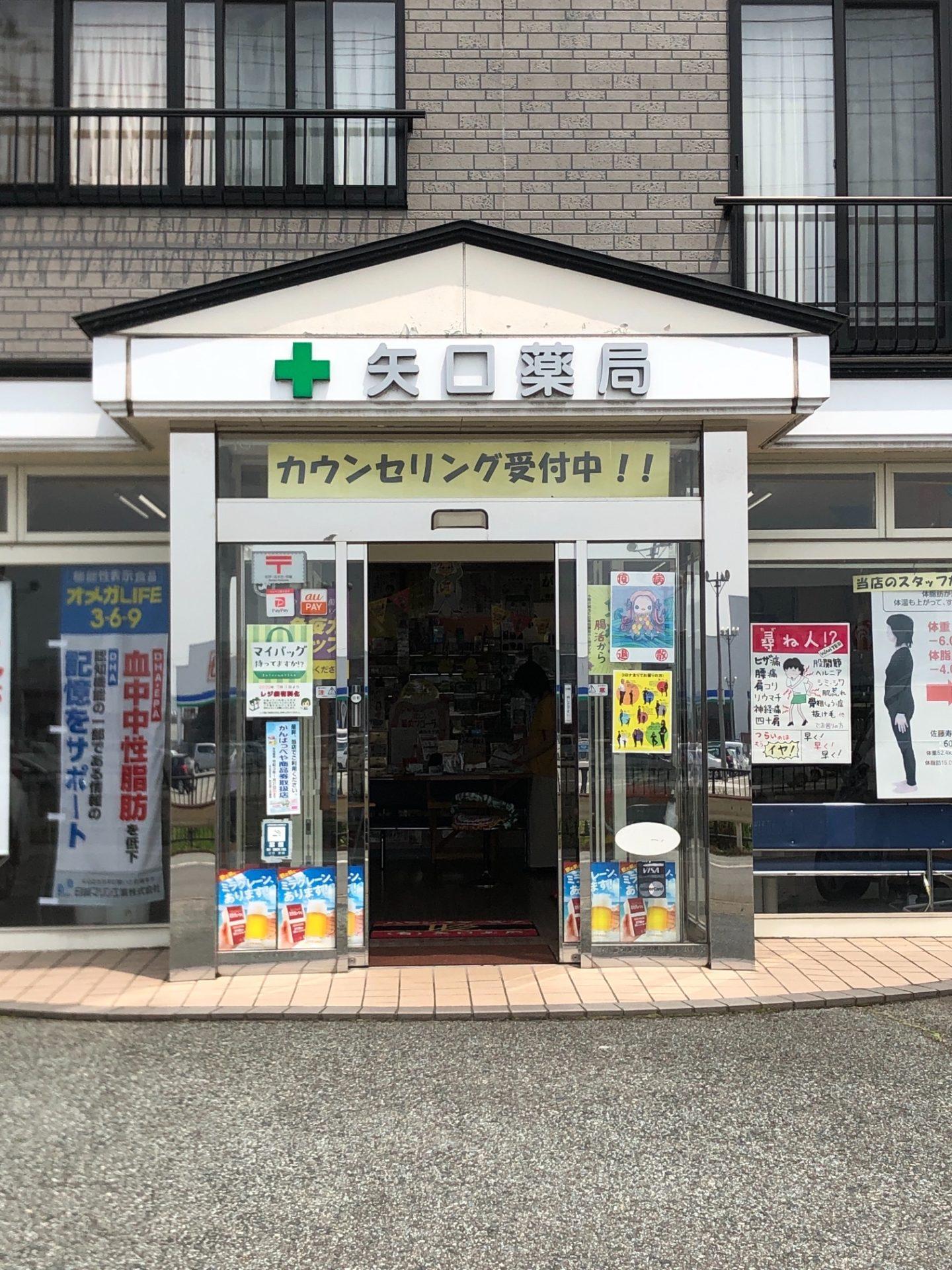 (有)矢口薬局