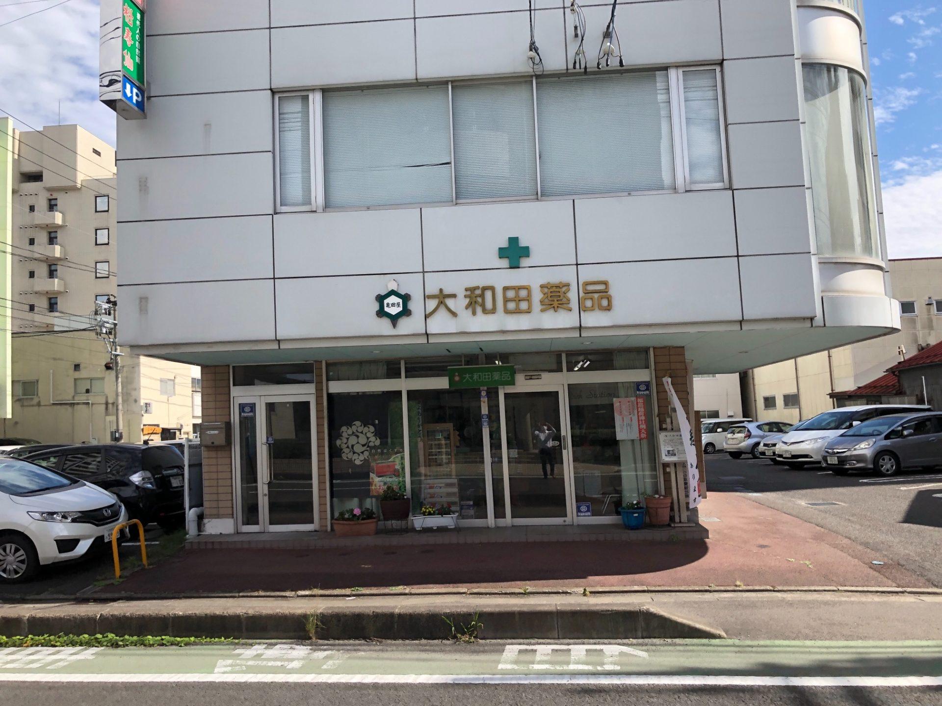 (有)大和田薬品
