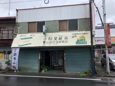 小松屋薬局