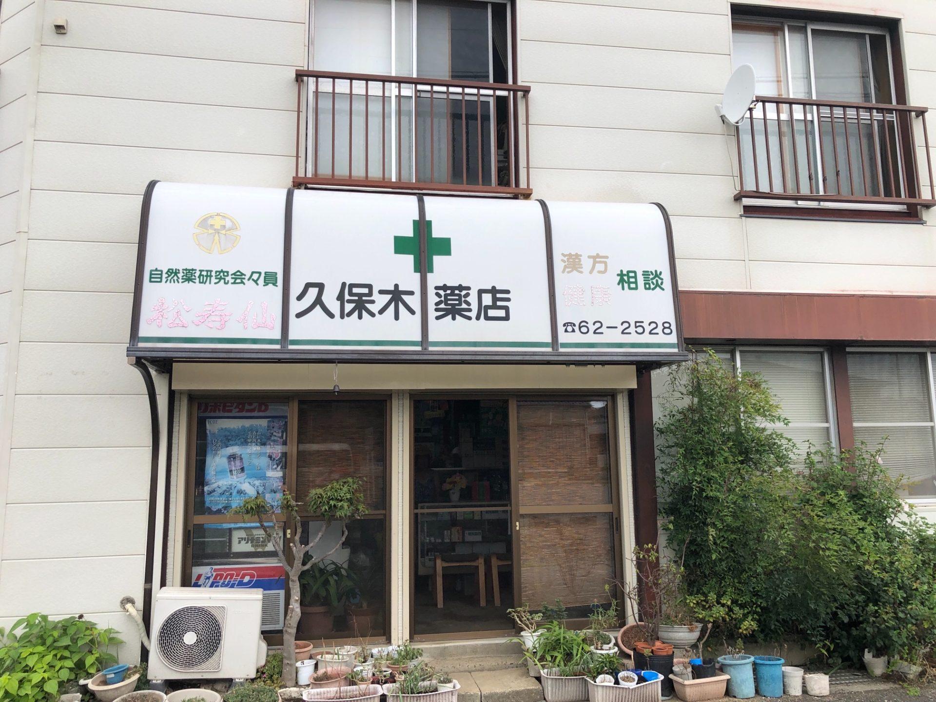 久保木薬店