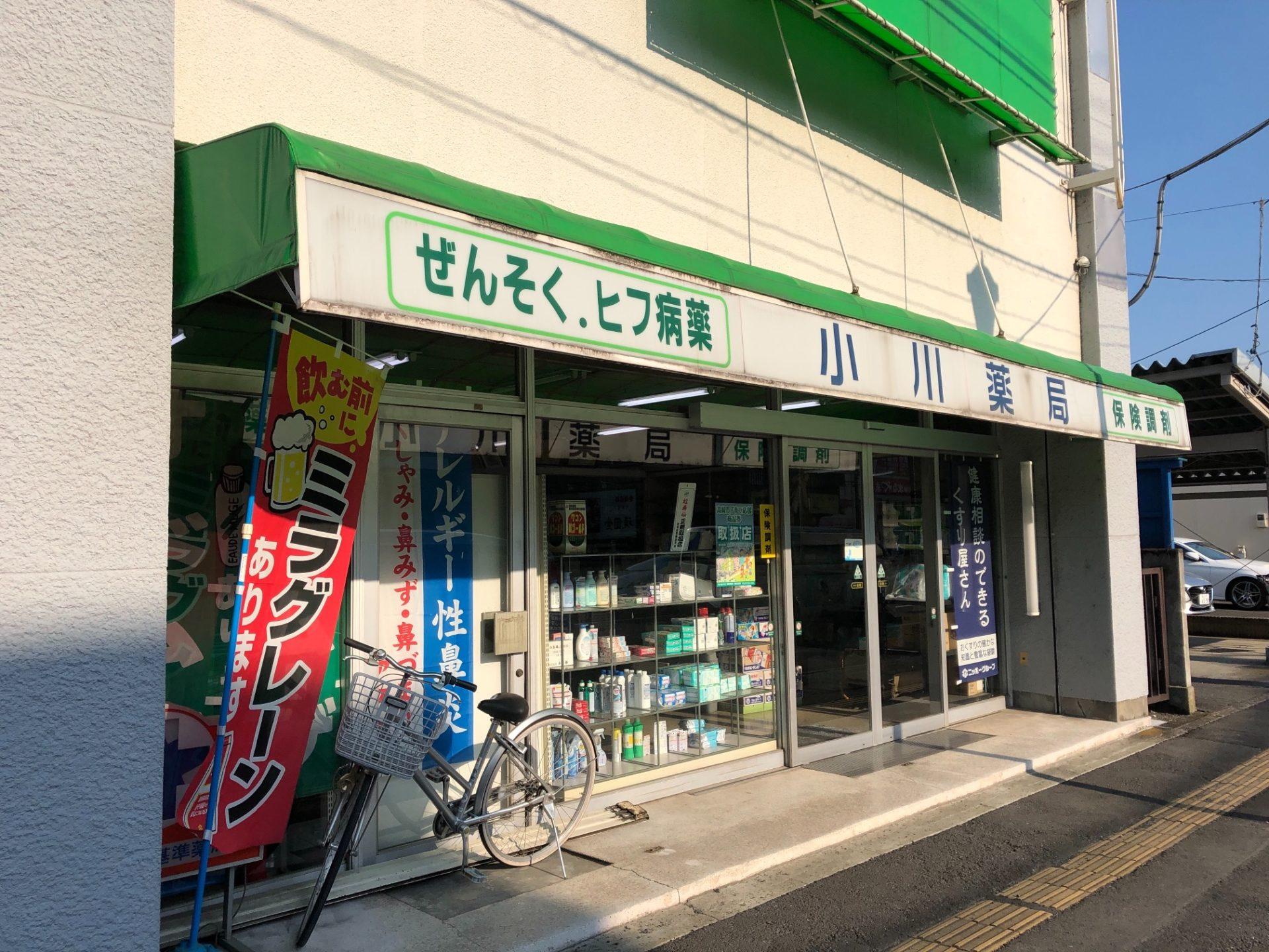 (株)小川薬局