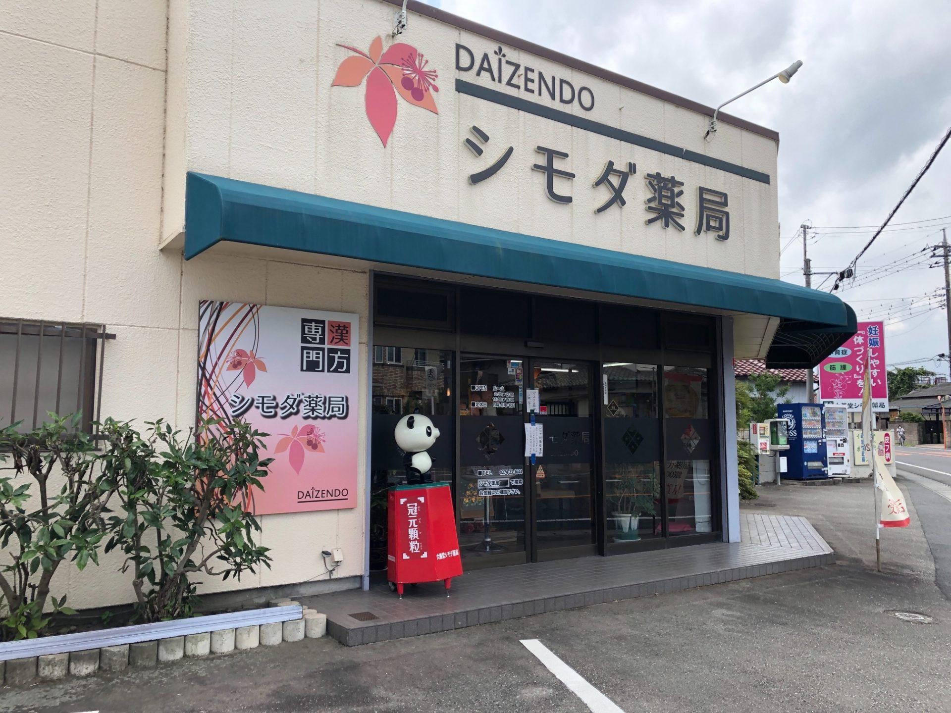 大善堂シモダ薬局