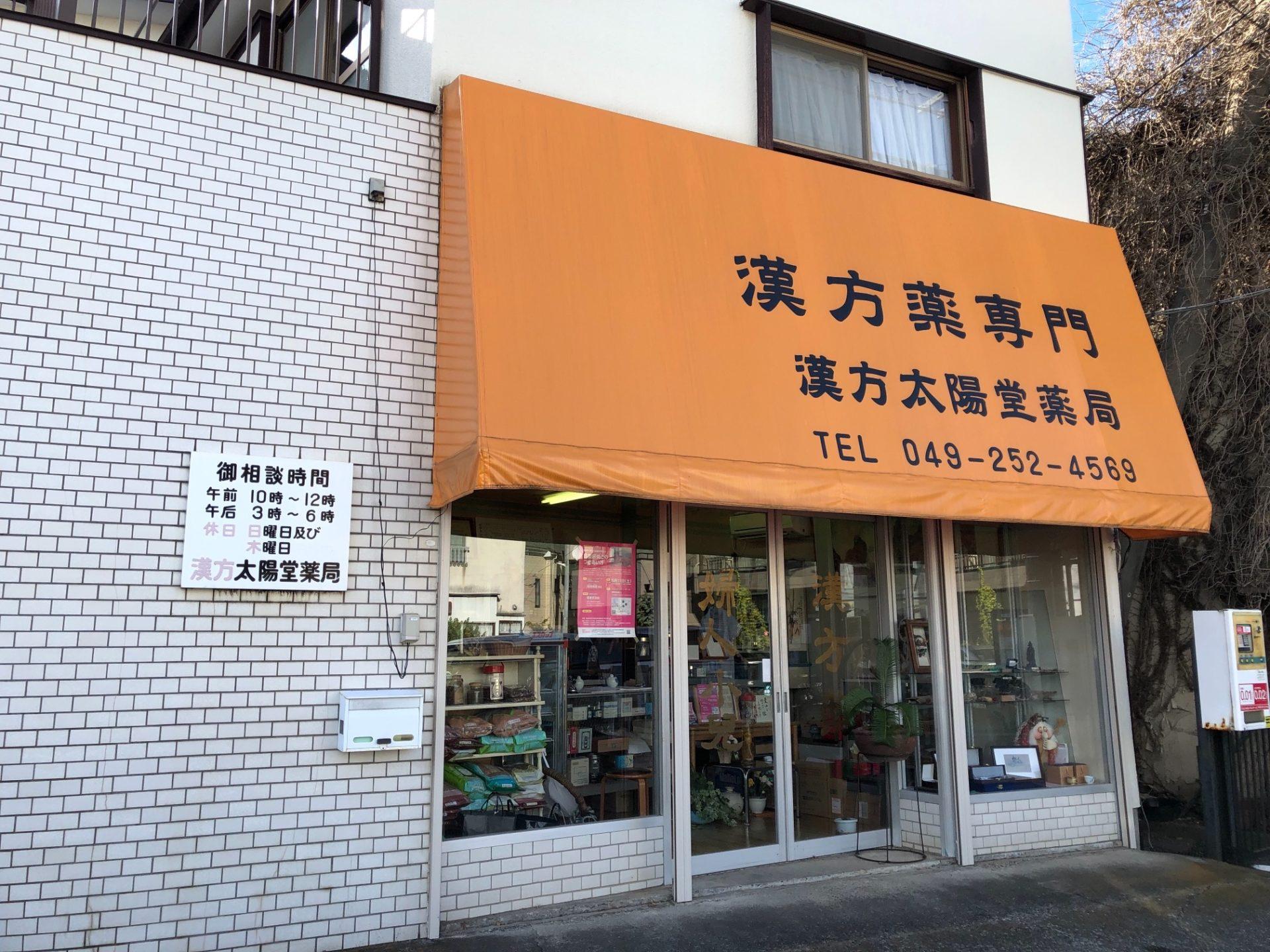 漢方太陽堂薬局