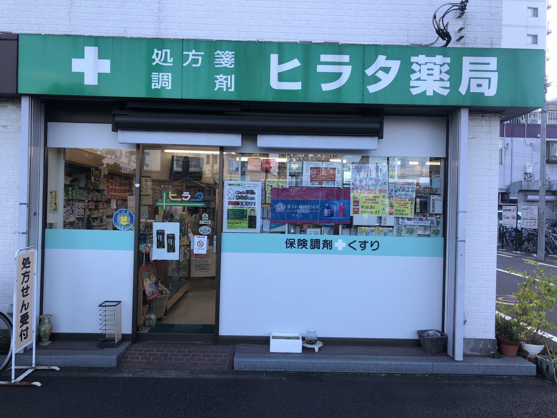 (有)ヒラタ薬局曽我駅前店