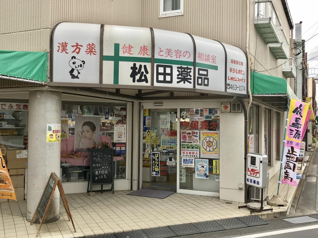 (有)松田薬品