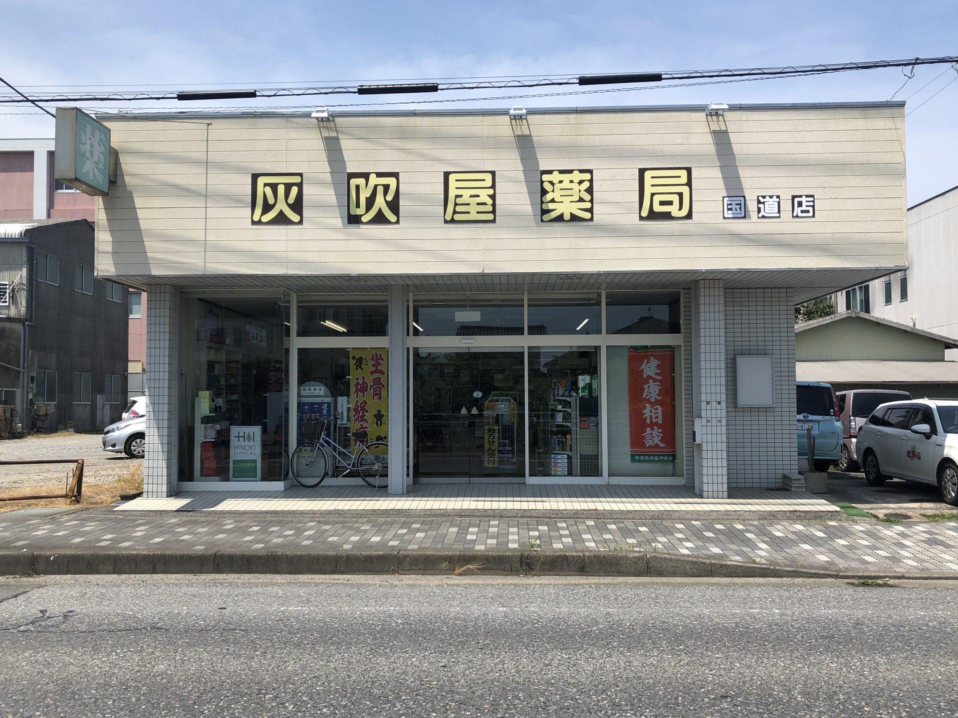 灰吹屋薬局 国道店
