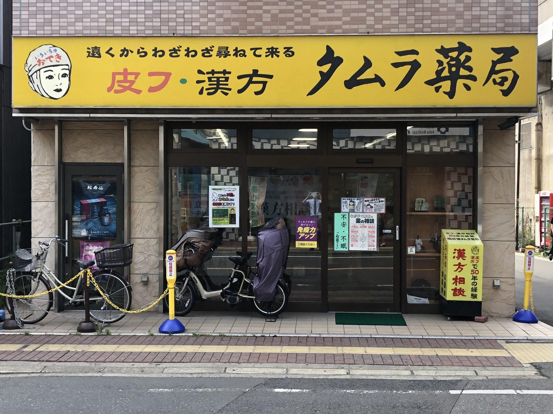 タムラ薬局