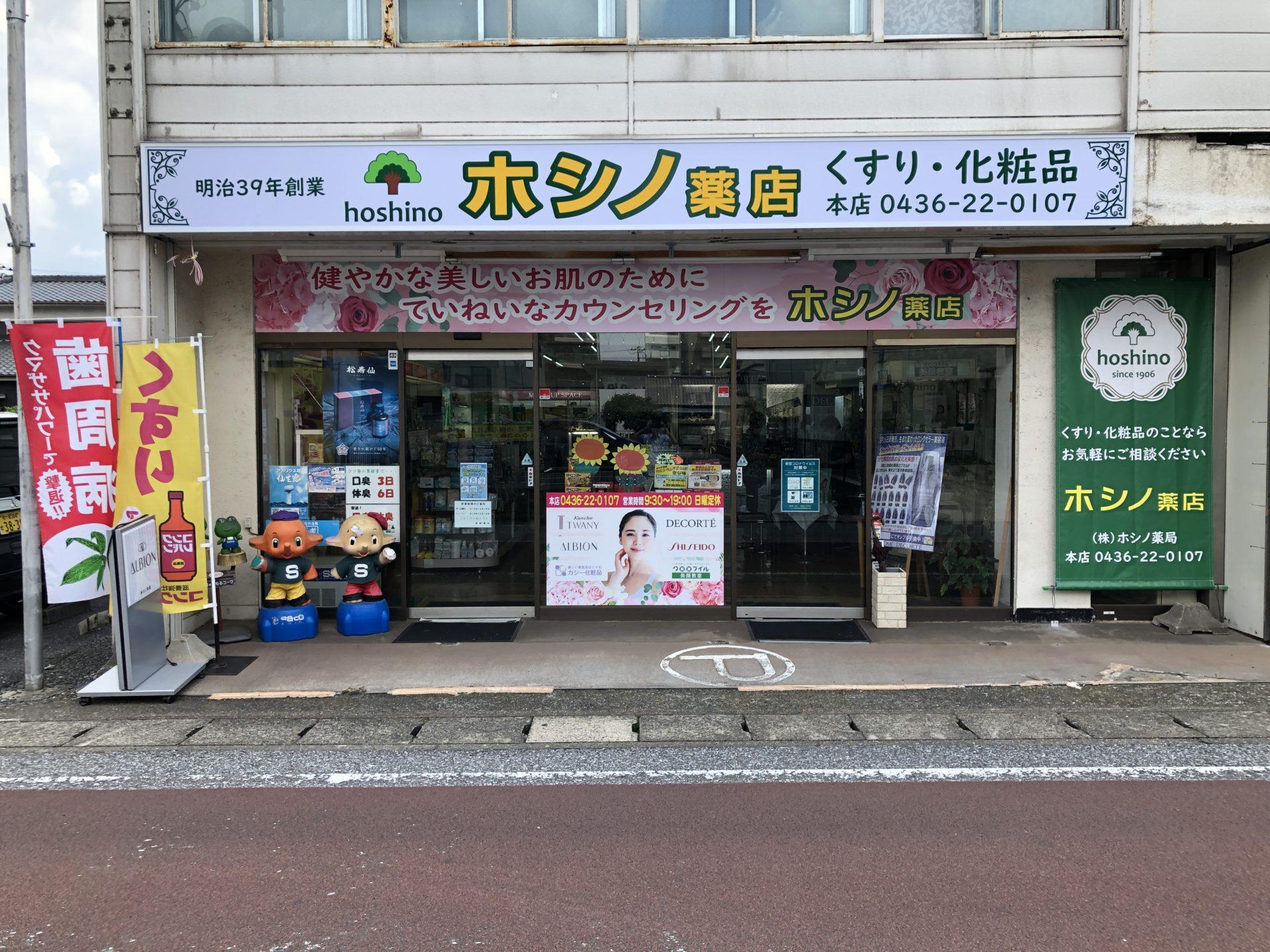 ㈱星野薬店