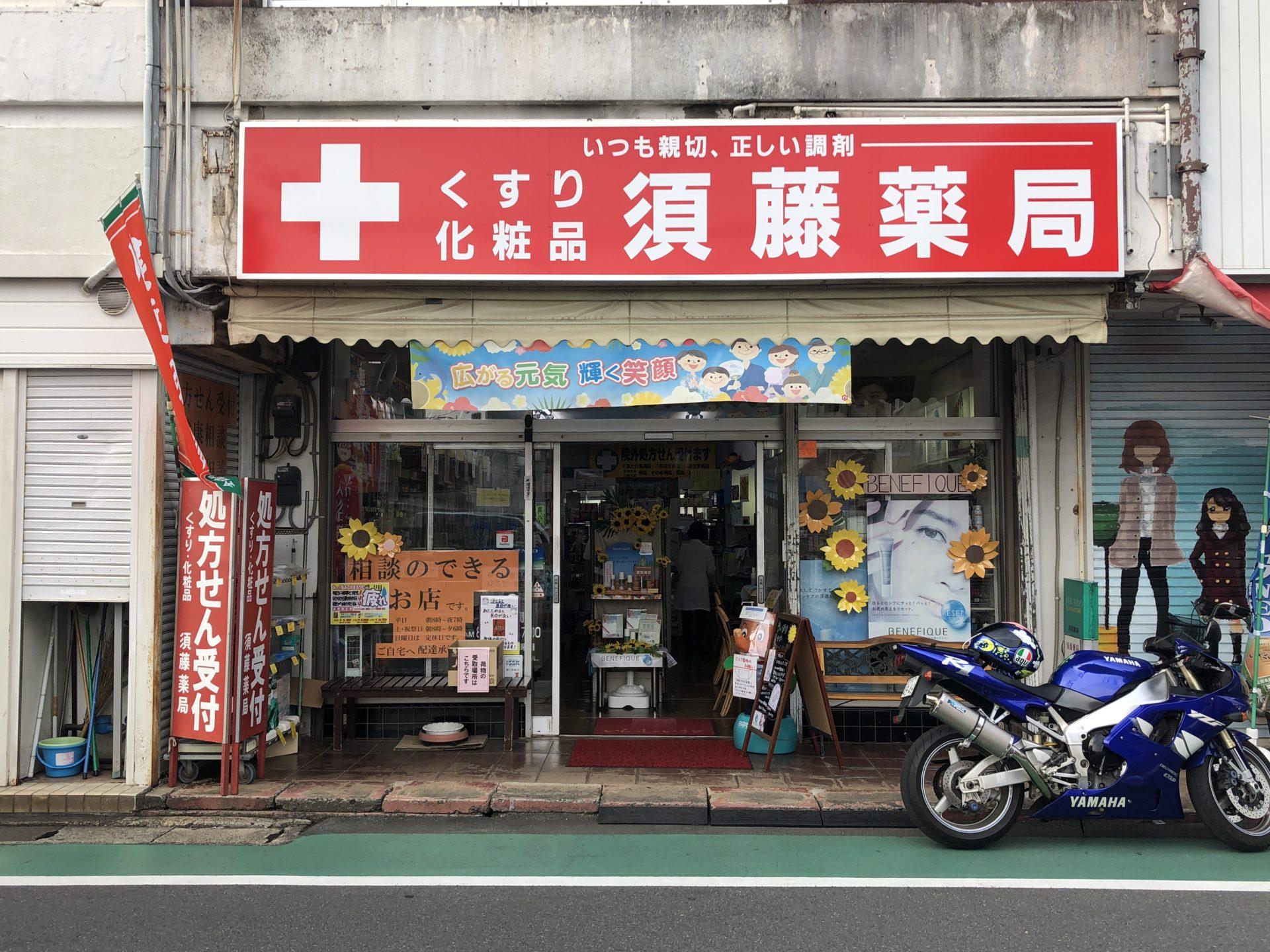 (有)須藤薬局