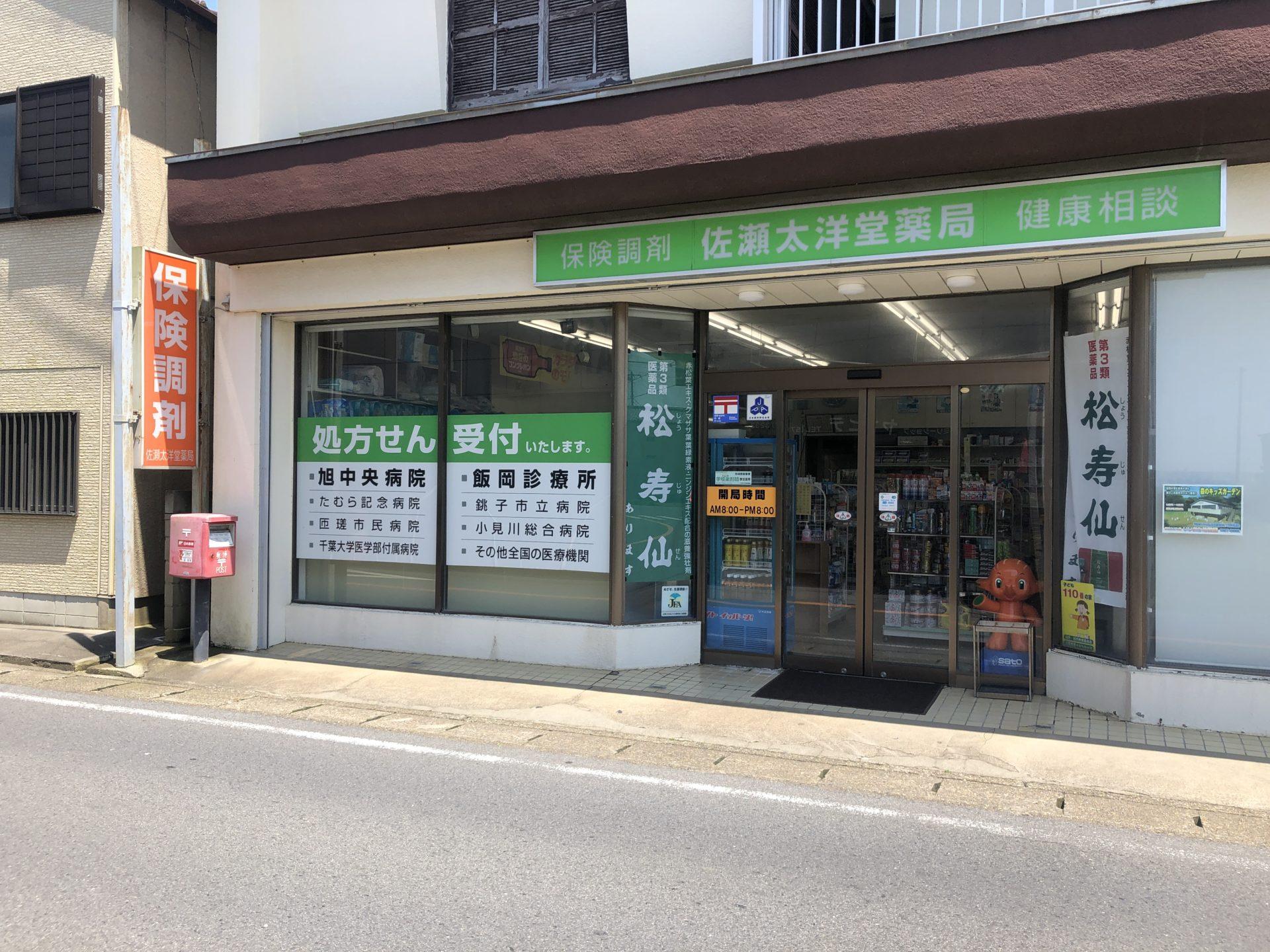 佐瀬太洋堂薬局
