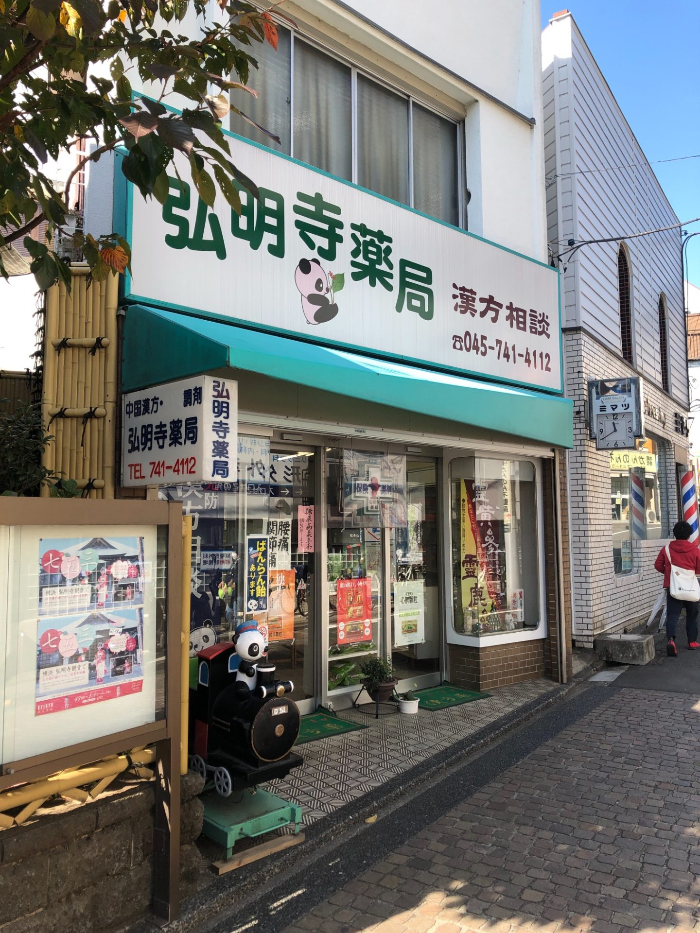弘明寺薬局