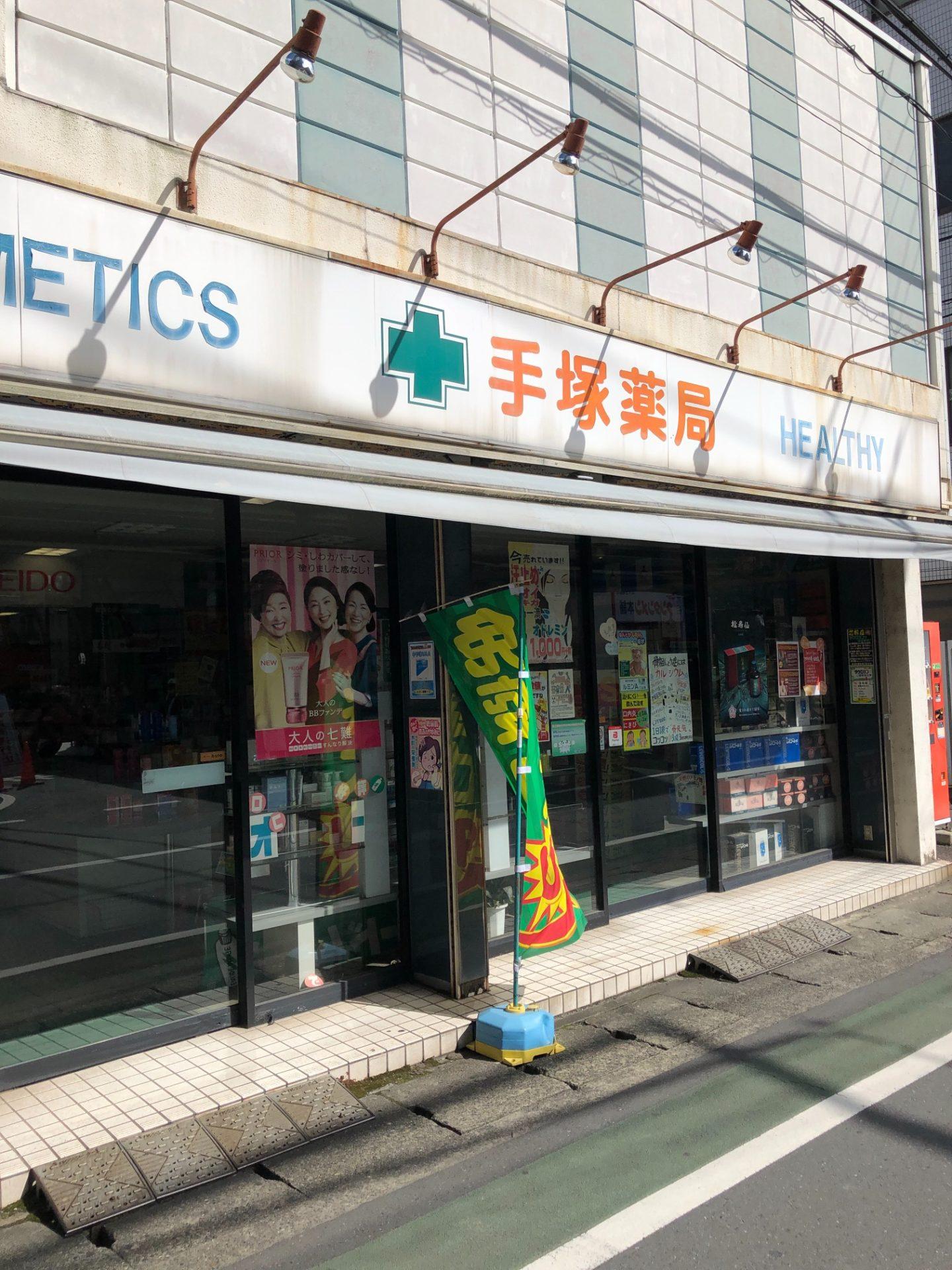 (資)手塚薬局