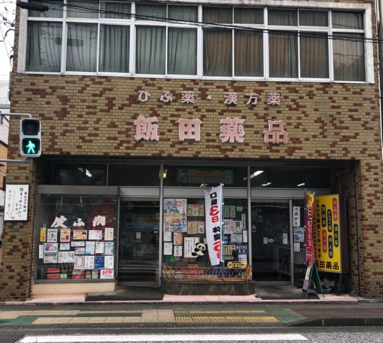 (有)春洋堂飯田薬品