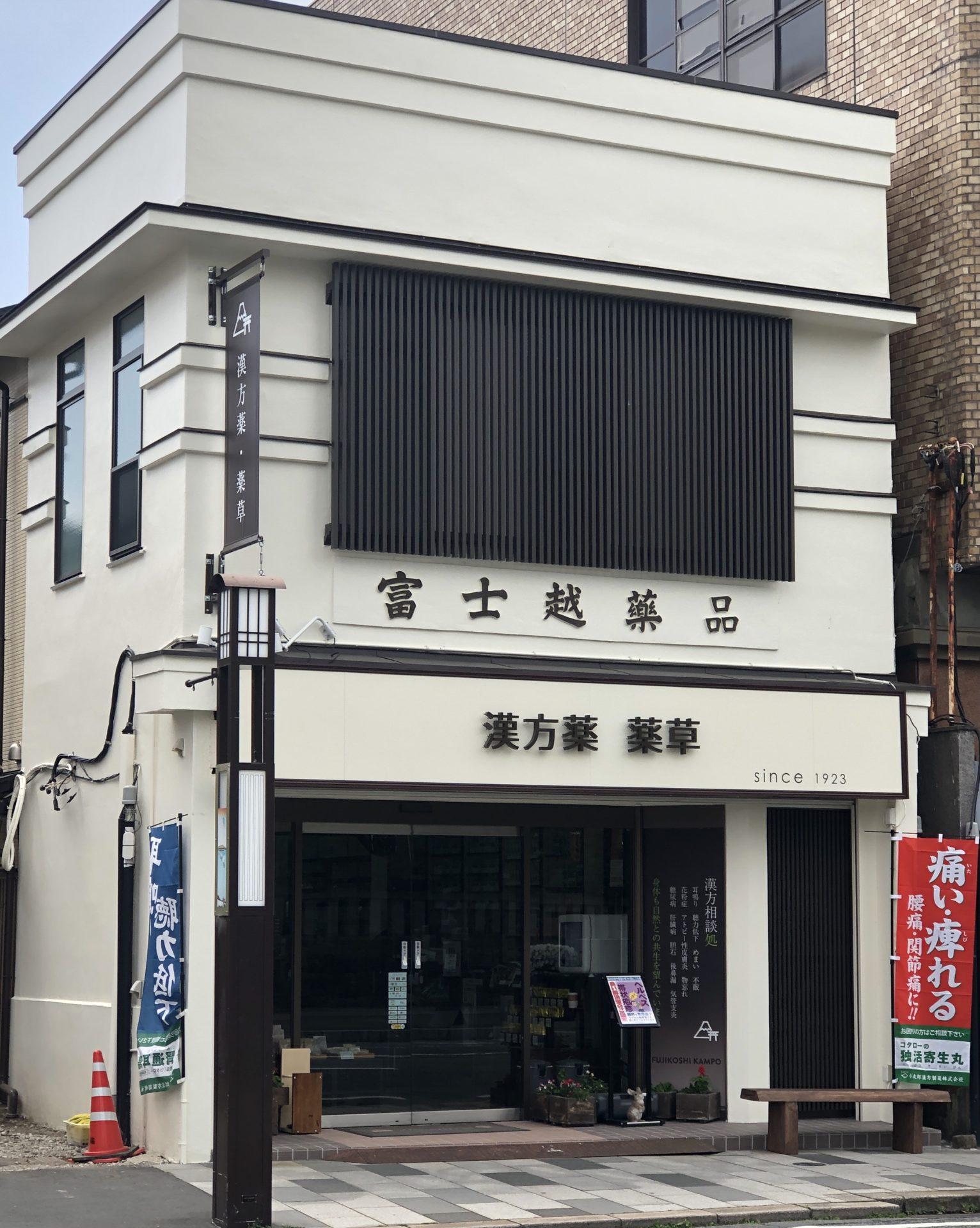 富士越薬局
