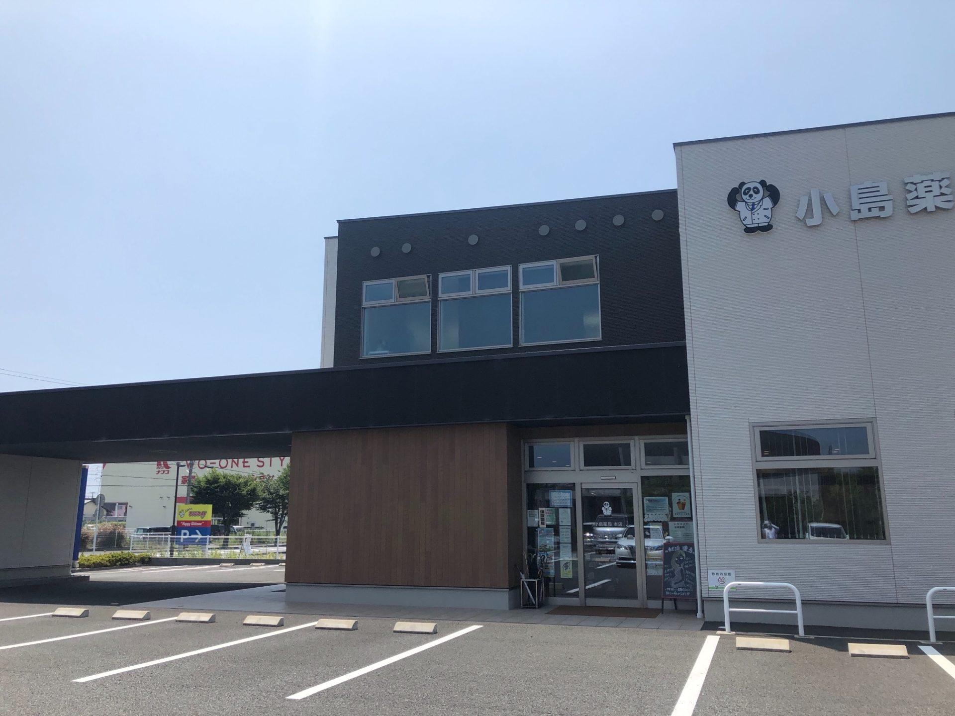 小島薬局漢方堂