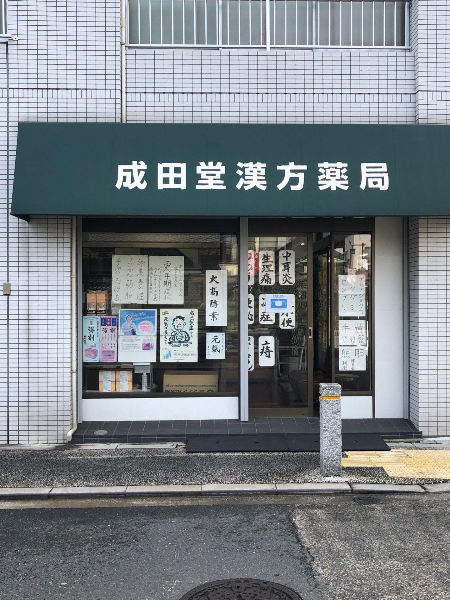 成田堂漢方薬局