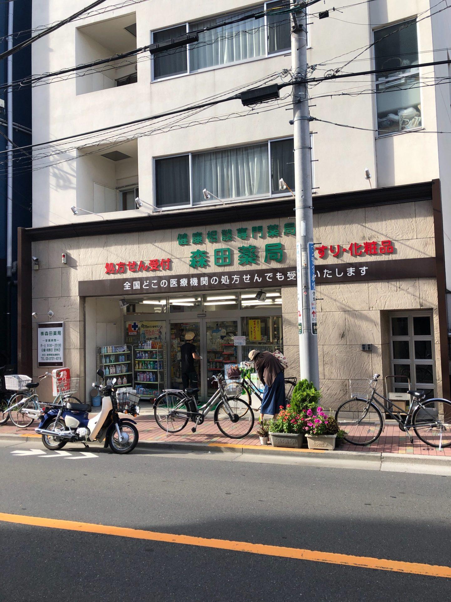 (株)森田薬局