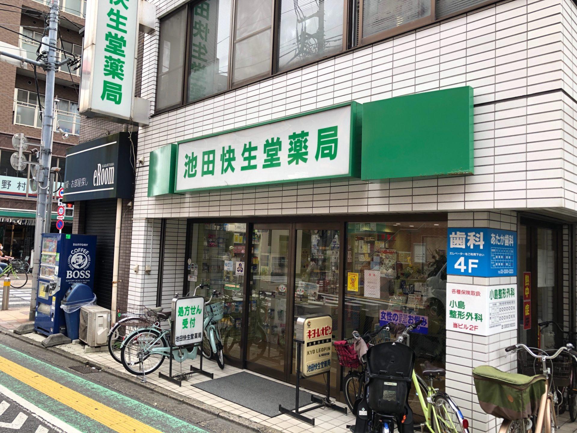 池田快生堂薬局