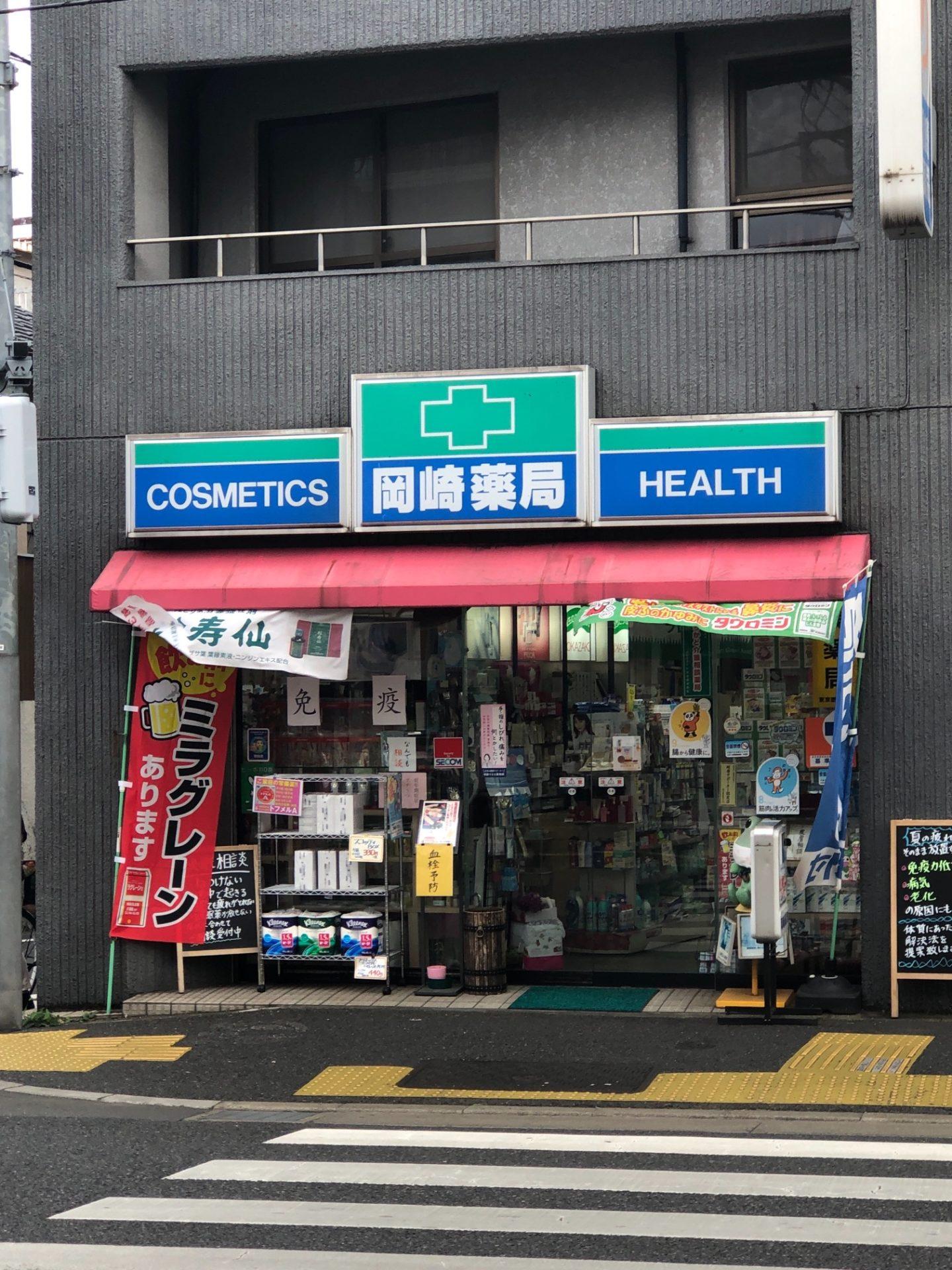 (有)岡崎薬局