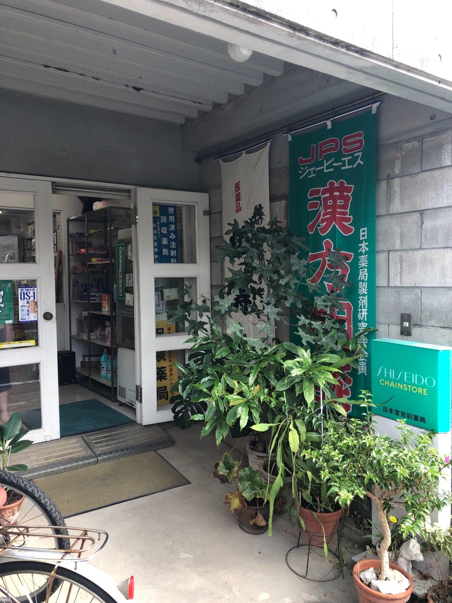 日本堂宮前薬局