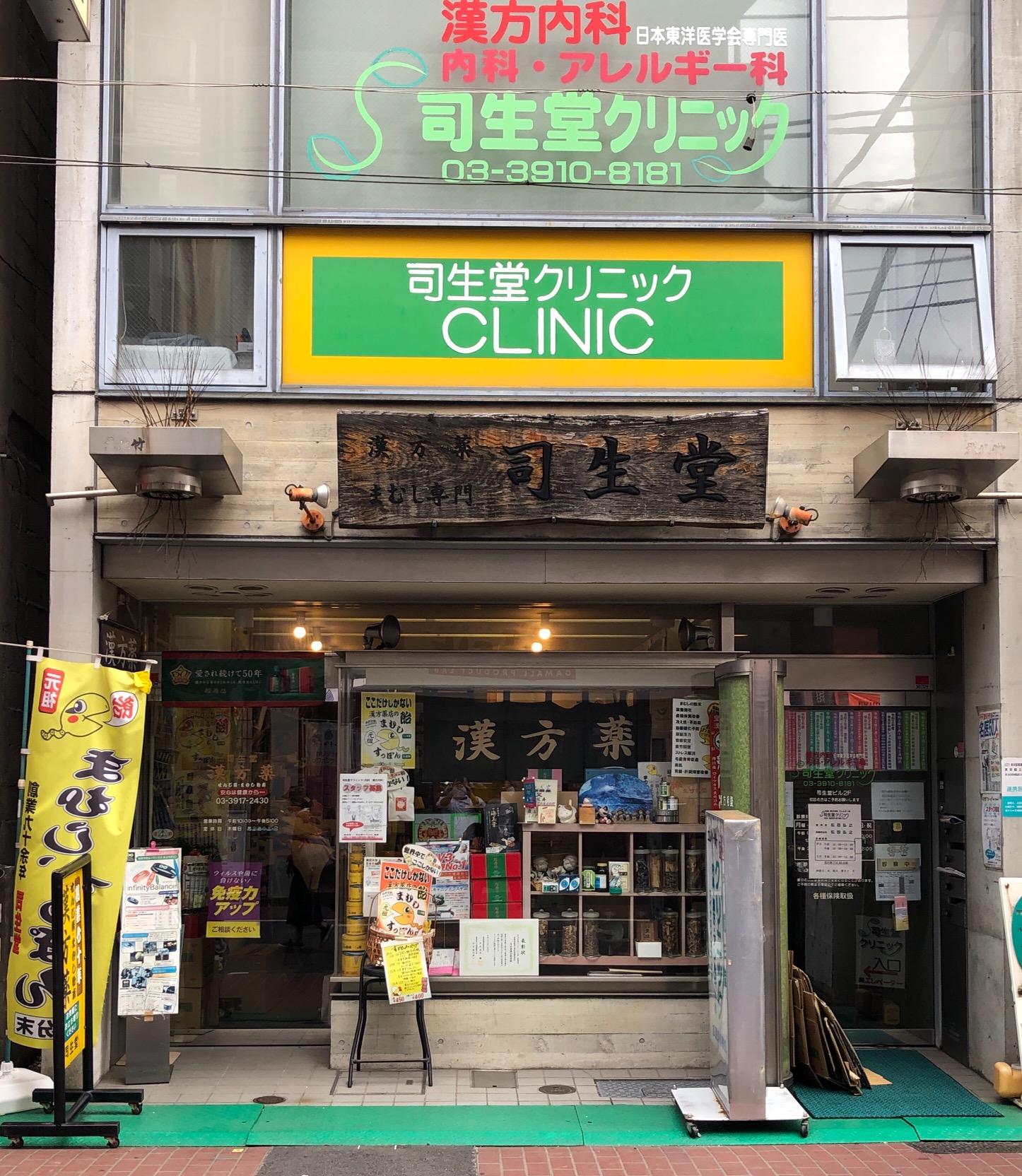 (有)司生堂漢方薬店