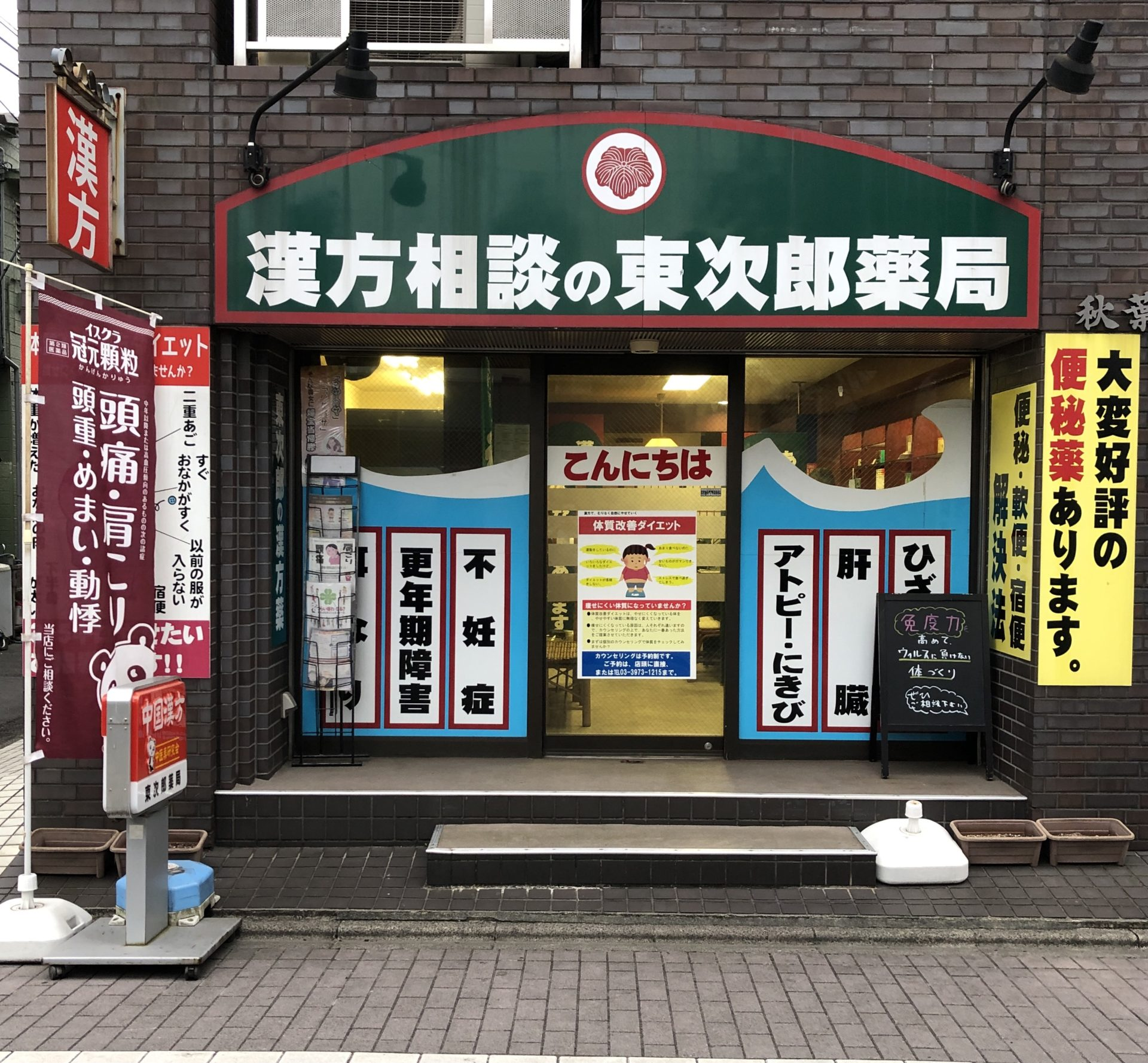 漢方の東次郎薬局