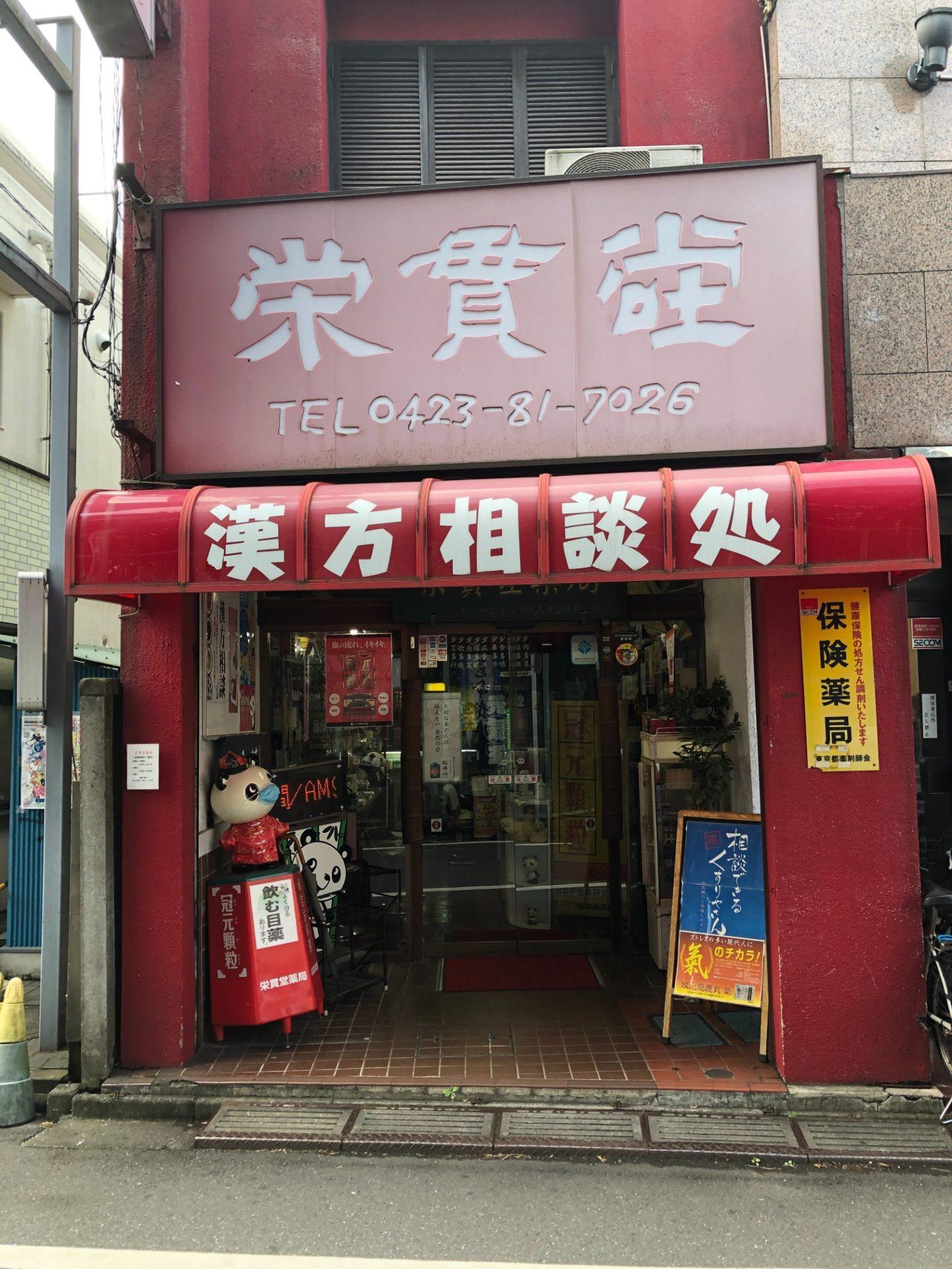 栄貫堂薬局