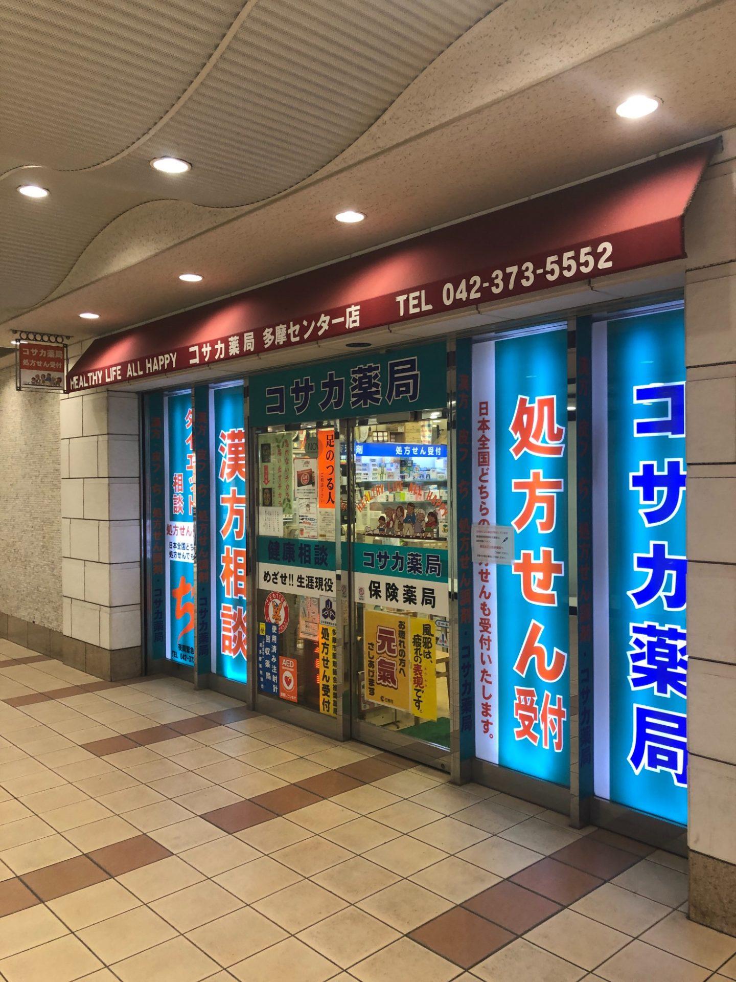 コサカ薬局 多摩センター駅前店