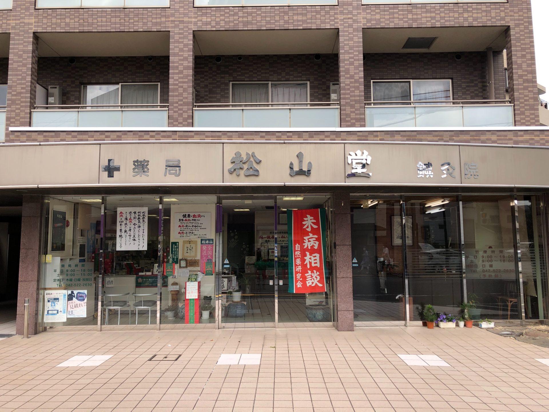 松山堂薬局