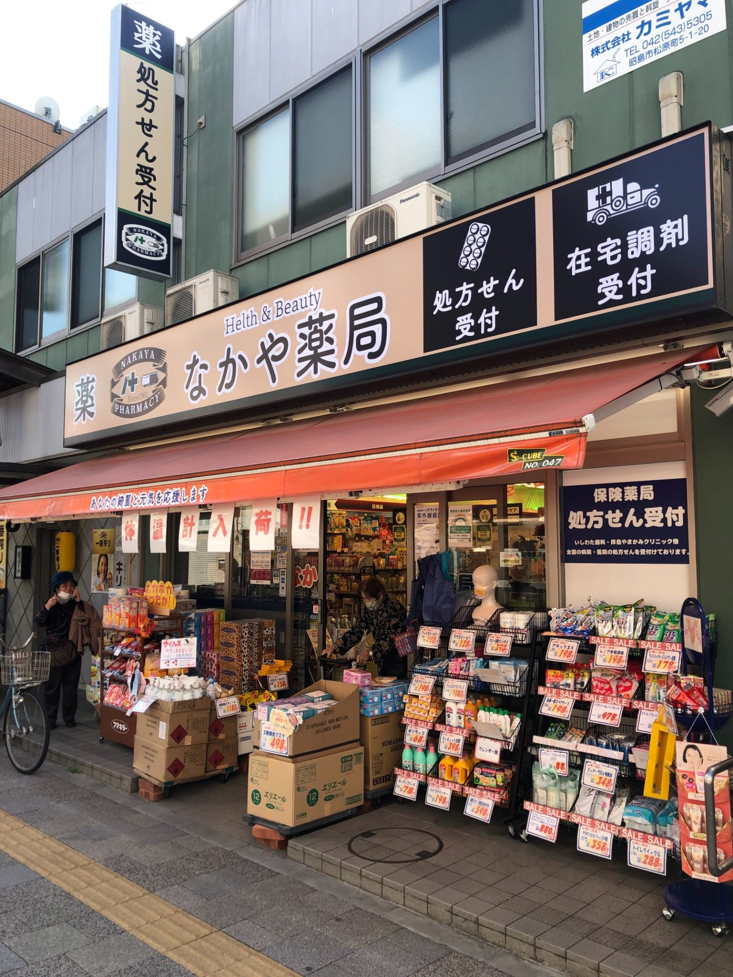 中屋薬局 拝島駅前店