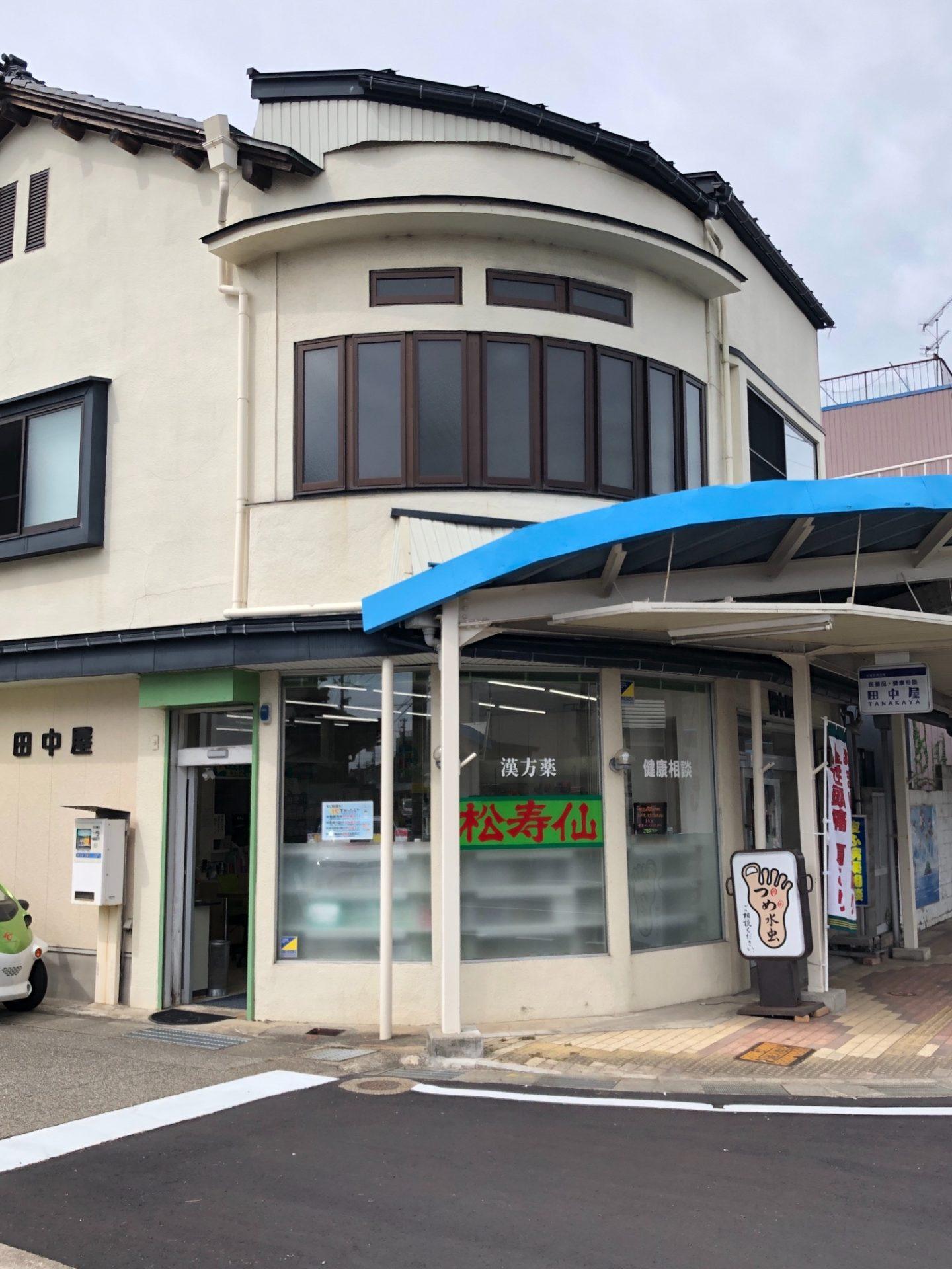 田中屋薬局