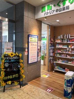 中山薬局 パトリア店